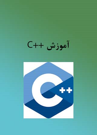 جزوه فشرده C++